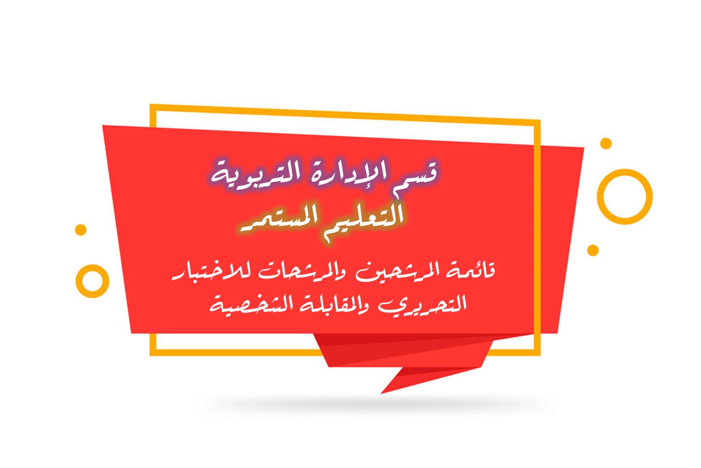 إعلان مهم: للطلبة المتقدمين للقبول في برنامج ماجستير الإدارة التربوية (نظام التعليم المستمر)