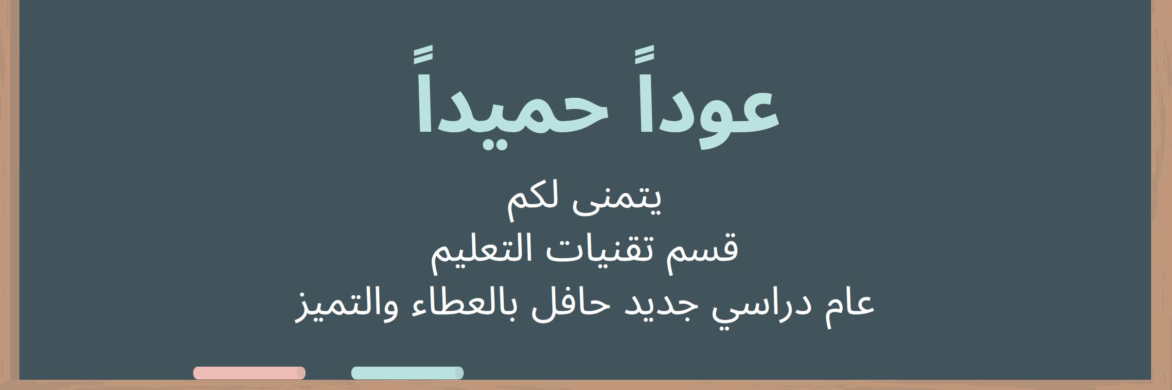 عوداً حميداً -