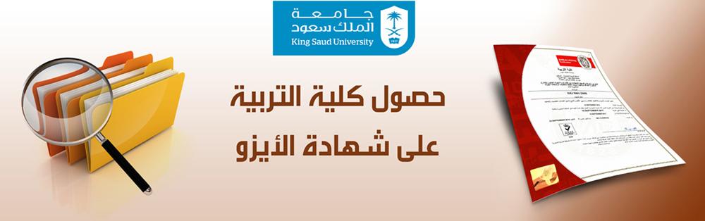 حصول الكلية على شهادة الايزو... - احتفال عمادة الجودة في الجامعة...