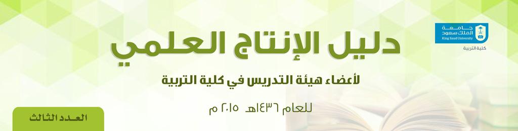 دليل الانتاج العلمي 1436 - كلية التربية جامعة الملك...