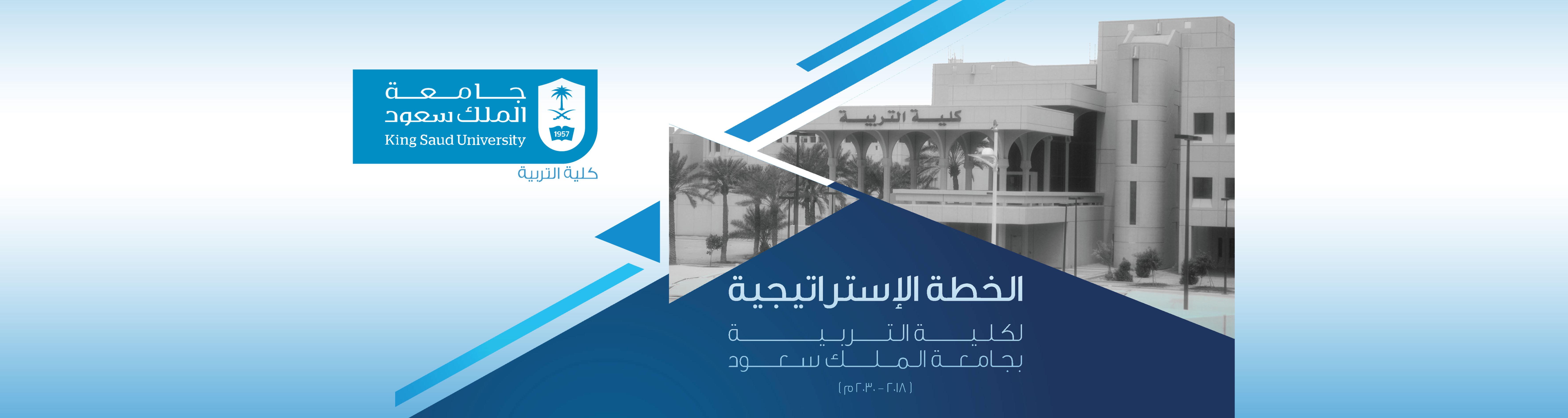 الرئيسية كلية التربية