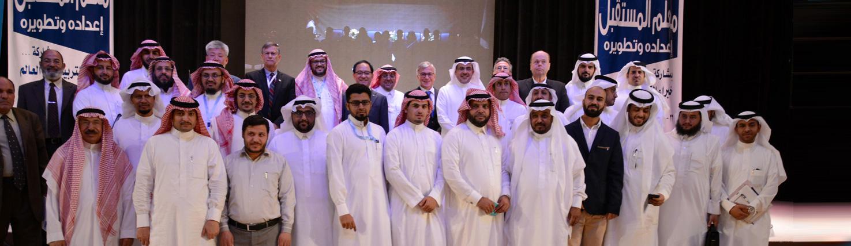 المؤتمر معلم المستقبل - المؤتمر معلم المستقبل