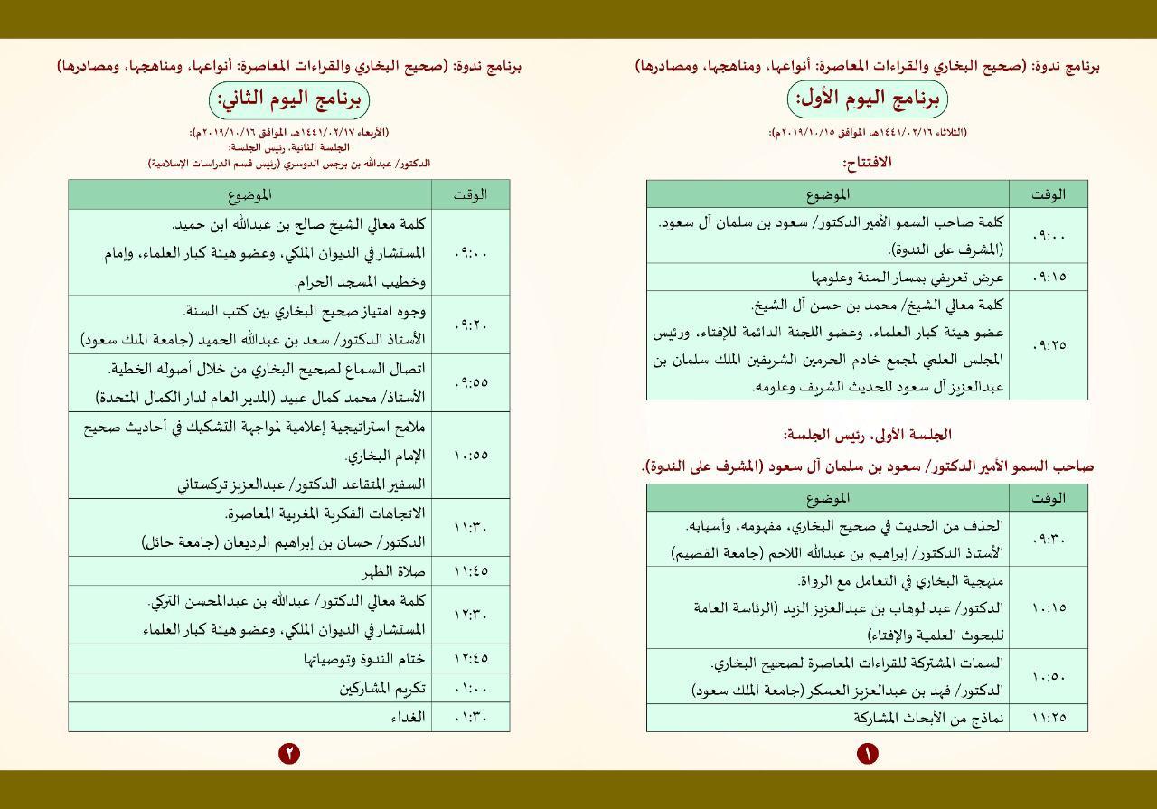 ندوة بعنوان : صحيح البخاري والقراءات المعاصرة