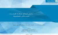 دليل إعداد خطة البحث بقسم الإدارة التربوية