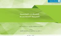 المجلات العلمية العربية المعتمدة