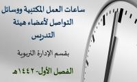 ساعات العمل المكتبية ووسائل التواصل لأعضاء هيئة التدريس بقسم الإدارة التربوية